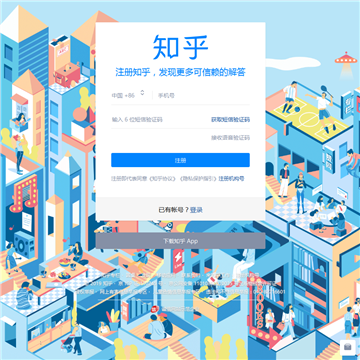 中文互联网最大的知识平台,帮助人们便捷地分享彼此的知识、经验和见解。